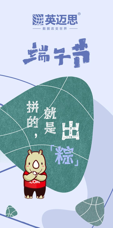 粽叶飘香五月五,浓情端阳共安康!英迈思端午节放假公告!