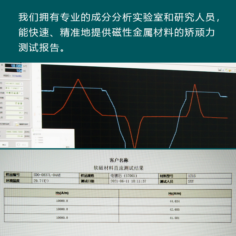 材料检测实验室(一):电磁铁零件矫顽力检测服务