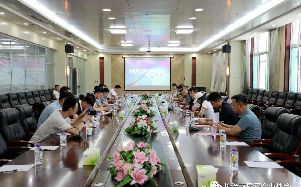 承前启后,继往开来—长治市民营企业协会2021年工作总结会议暨潞商新生代交流会
