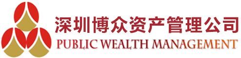 股指期货配资,深圳博众资产管理有限公司