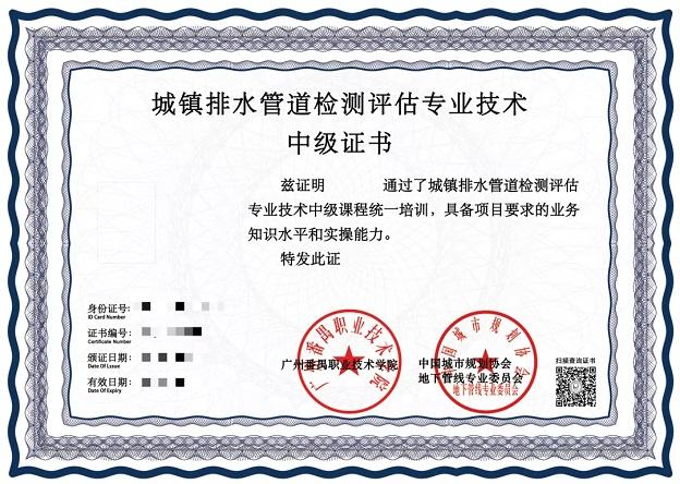 【培训通知】第四期城镇排水管道检测评估专业技术中级培训班
