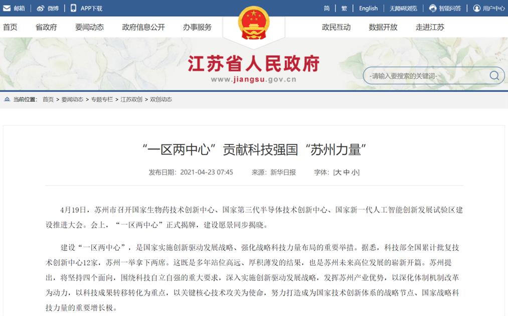 天隆科技丨为中国生物医药产业建设贡献科技力量