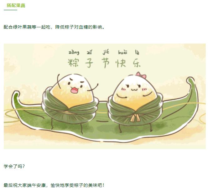 除了甜或咸,原来吃粽子还有这些讲究?