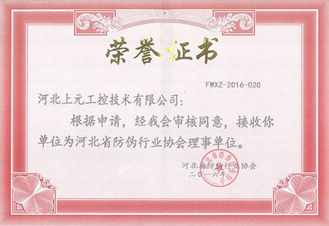 max万博客户端省防伪行业协会理事单位