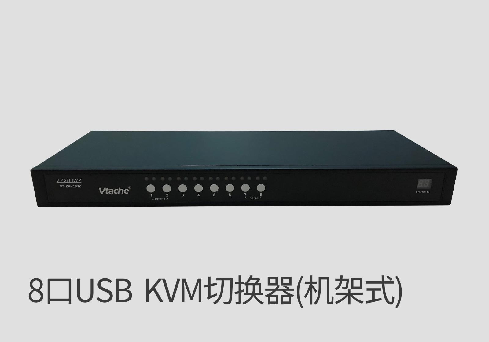 VT-KVM108C