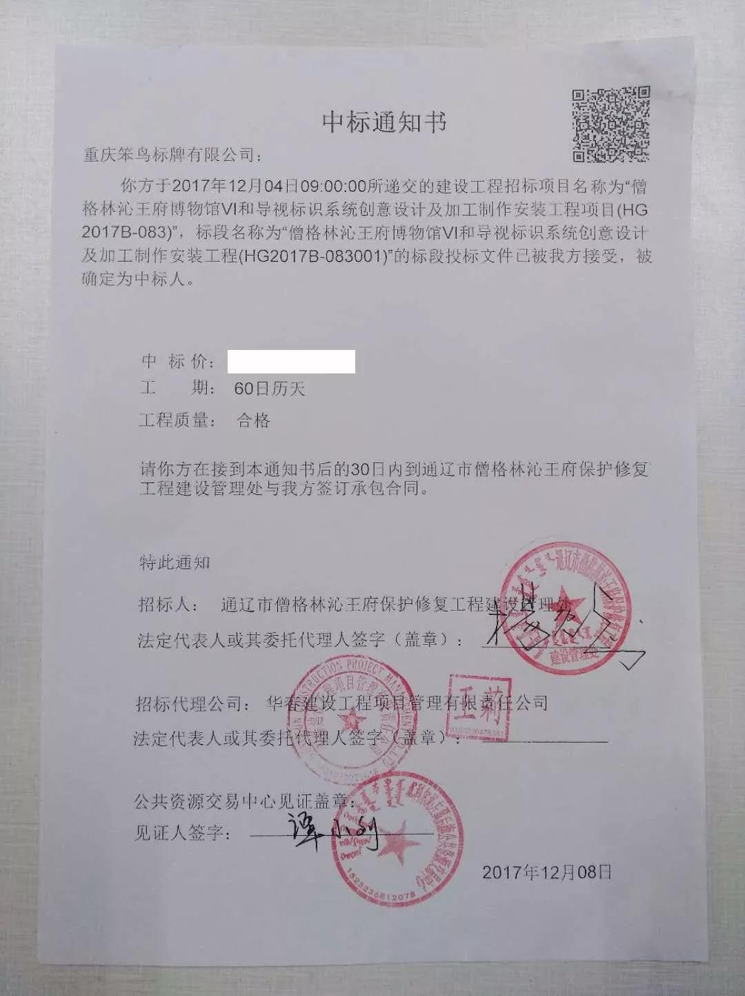 喜讯 | 僧格林沁王府博物馆项目笨鸟标识中标