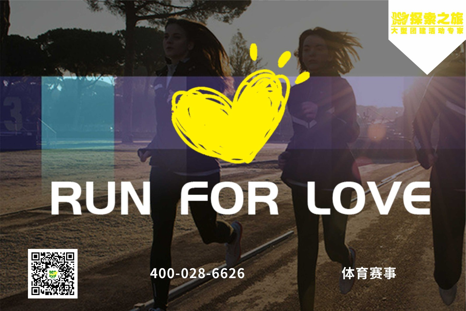 【亲子马拉松】run for love