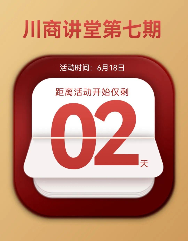 【活动预告】乐天堂客户端app下载乐天堂fun88客户端下载乐天堂手机版客户端《川商讲堂》第七期倒计时2天