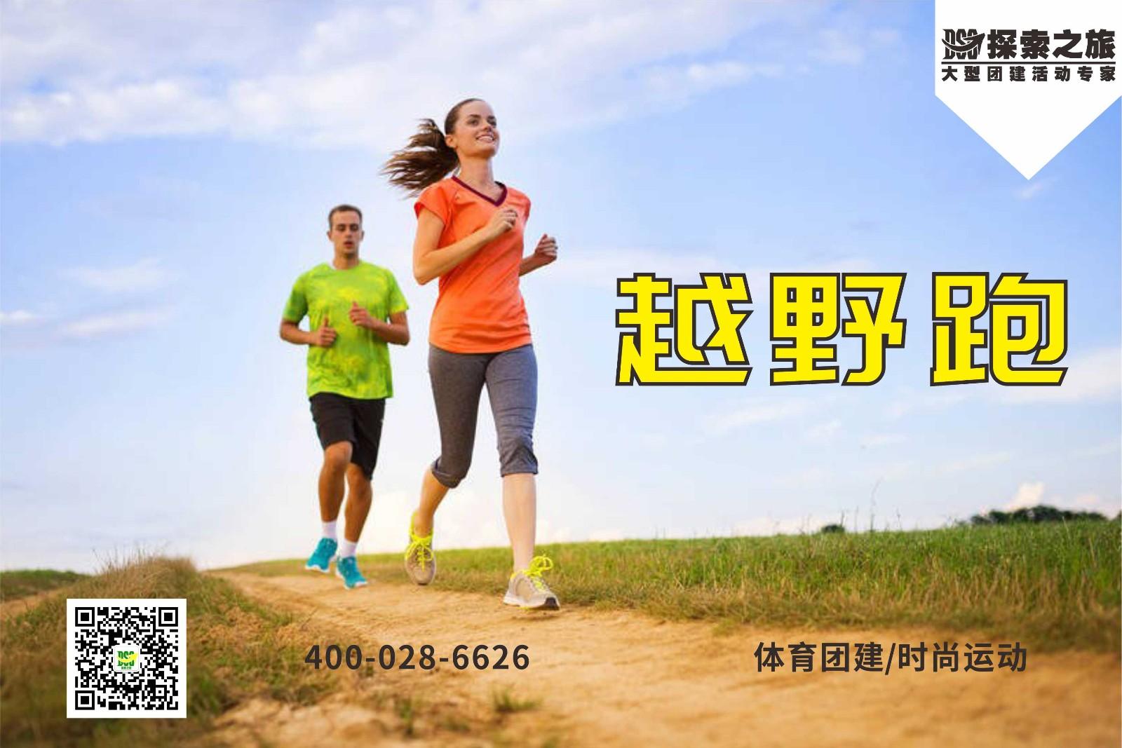【企业马拉松】越野跑