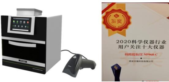Tianlong products won another award at the 15th Annual Conference of China Scientific Instruments
