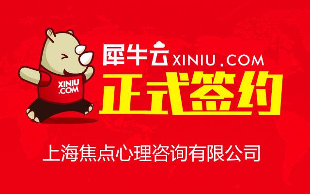 【上海】犀牛云正式签约上海焦点心理咨询有限公司