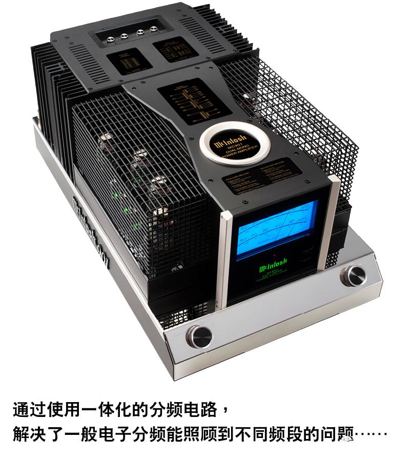美国麦景图新品 MC901胆石双单声道后级放大器