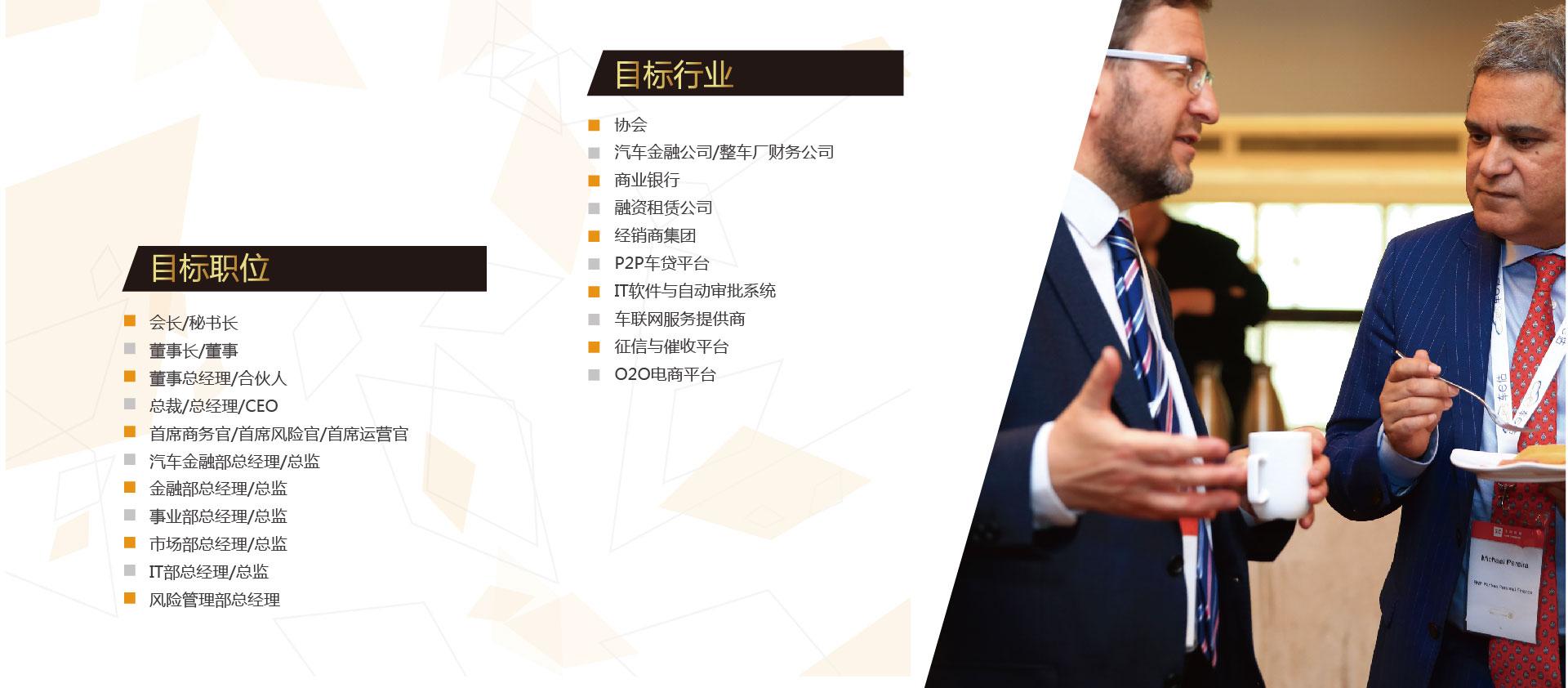 2018第三届中国汽车金融国际峰会