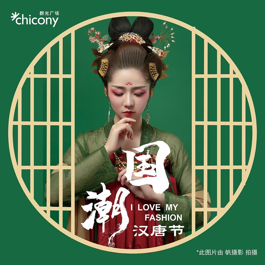 国潮-汉唐节