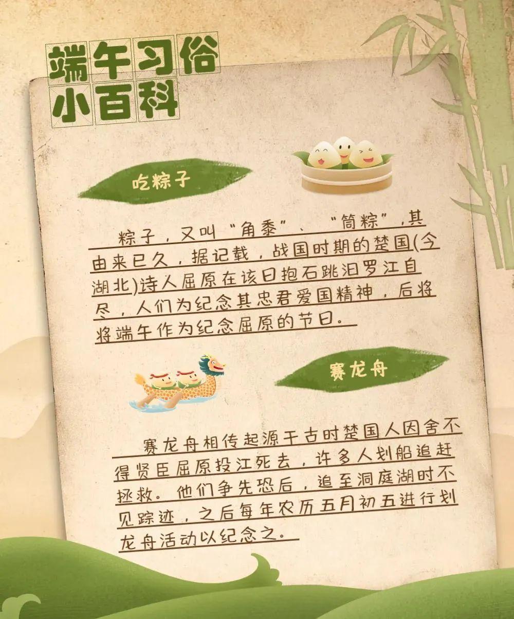 端午节 | 粽香万里,快乐安康!
