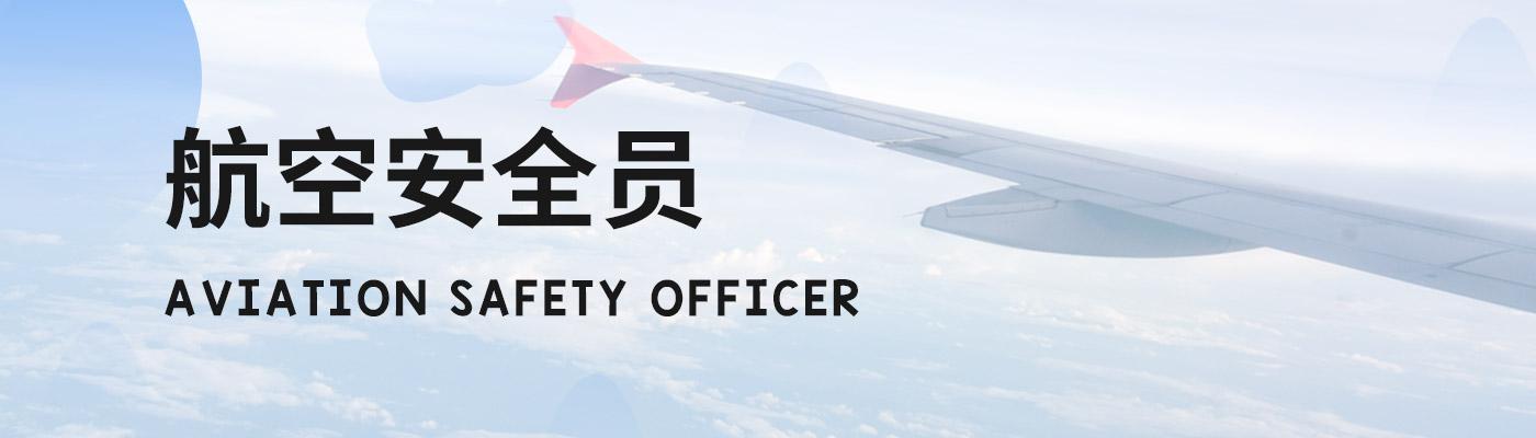空勤项目空中安全员