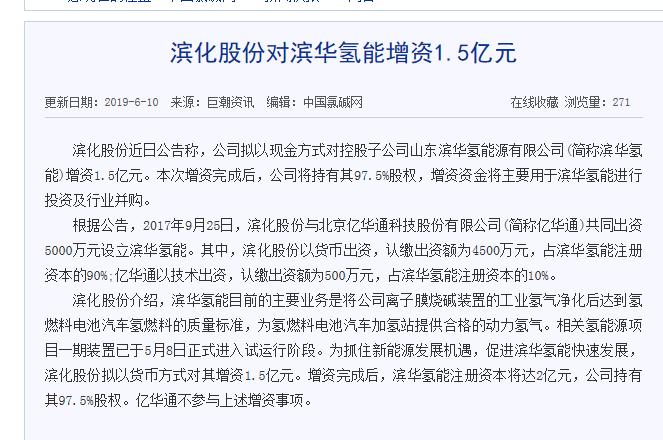 滨化股份对滨华氢能增资1.5亿元