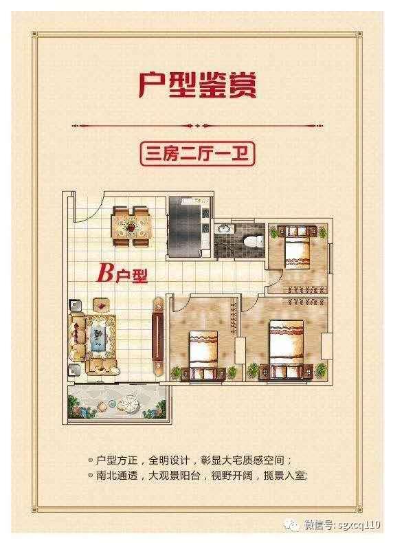 虎门北栅【嘉华大厦】均价4500 首付5成分期3年