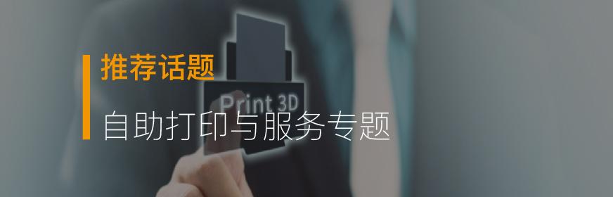 自助打印与服务