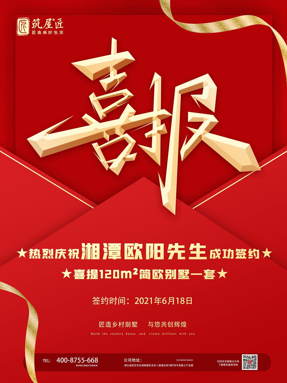 筑屋匠祝贺湖南湘潭的欧阳先生喜提别墅一套!
