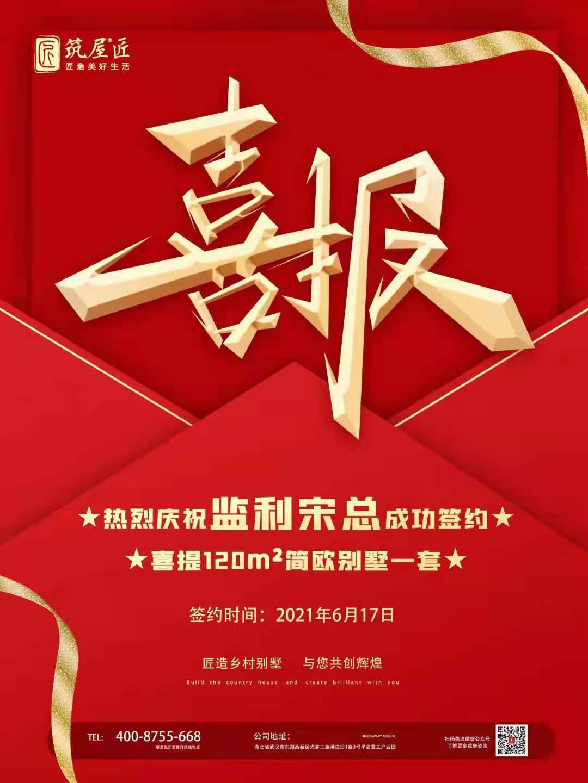 筑屋匠祝贺湖北省监利市的宋总喜提别墅一套!