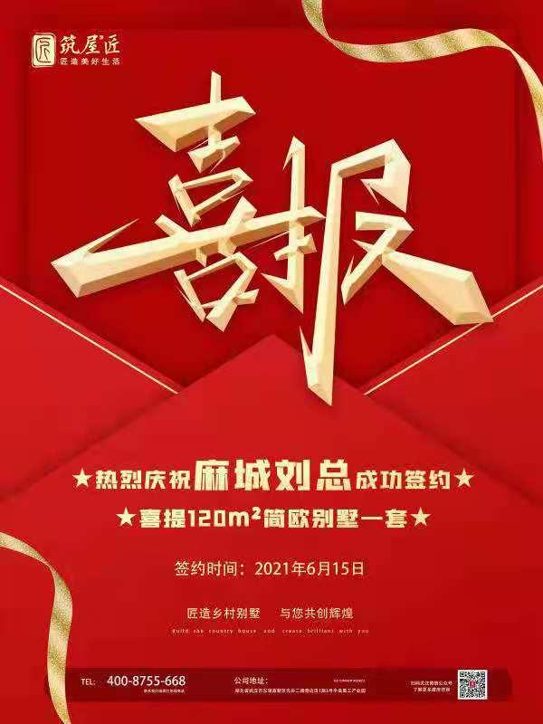 筑屋匠祝贺湖北省麻城市的刘总喜提别墅一套