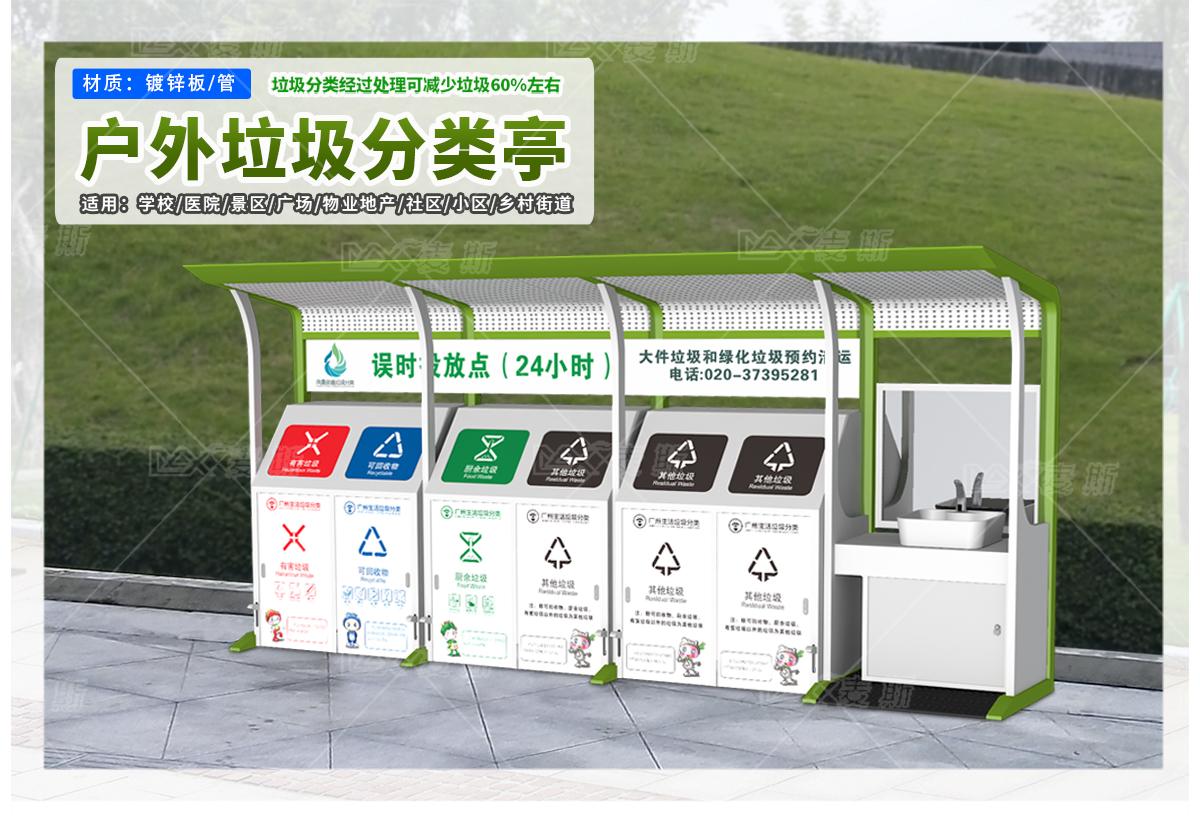 垃圾回收亭