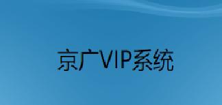 VIP系統登入