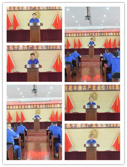 黨史學習教育   公司舉行慶祝中國共產黨成立100周年演講比賽