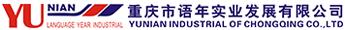 重庆市语年实业发展有限公司