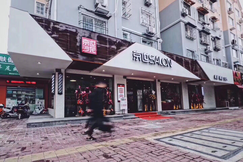 京世沙龙(福海店)