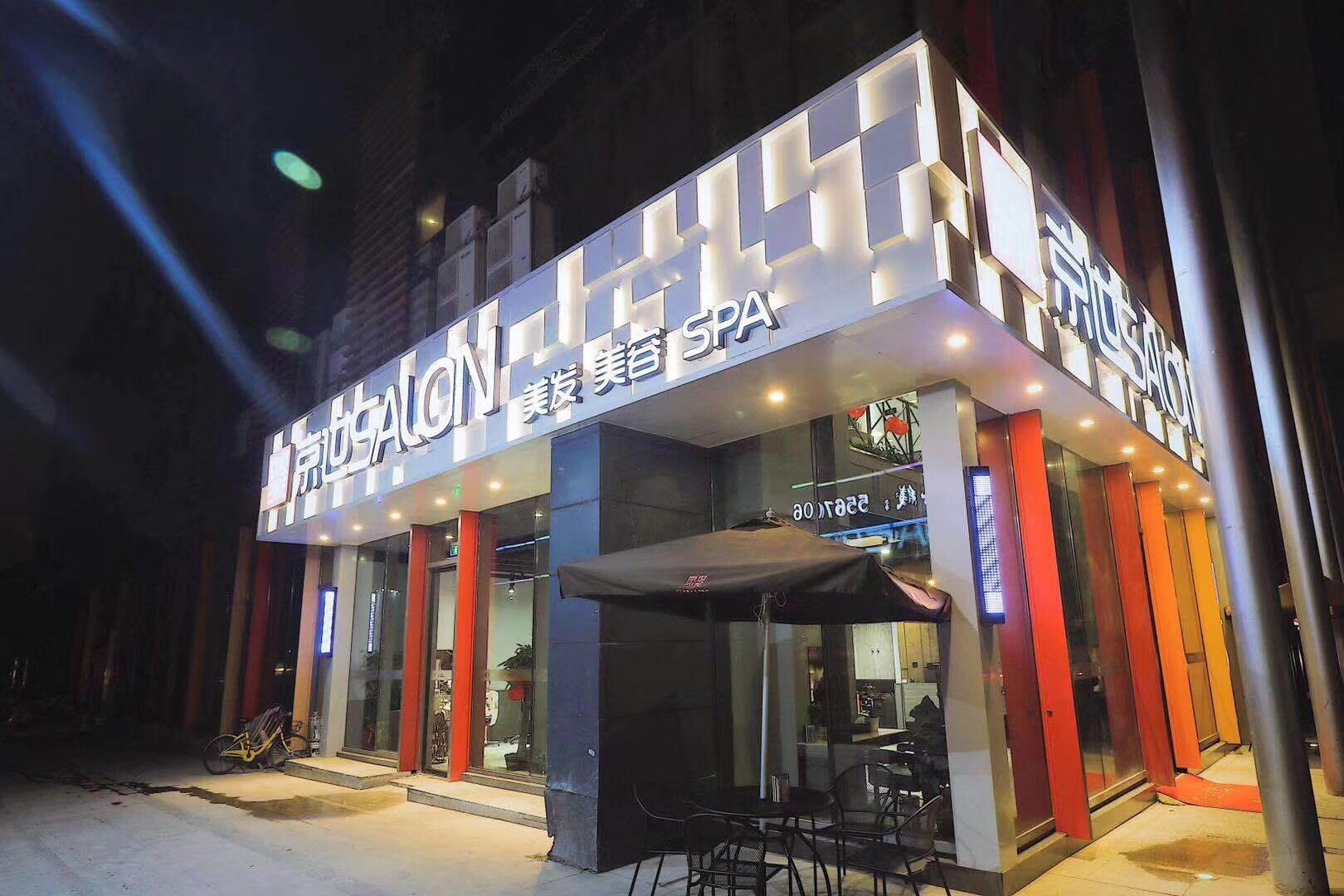 京世沙龙(国顺东路店)
