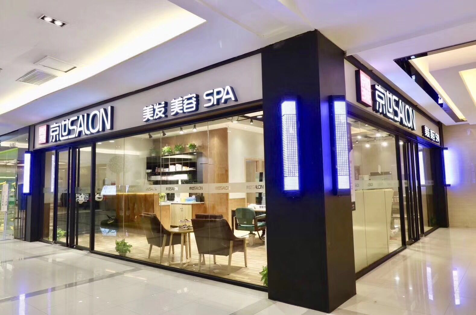 京世沙龙(SM广场店)