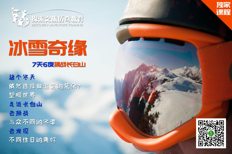 【冬令营】挑战长白山