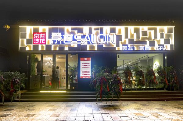 京世沙龙(天山店)