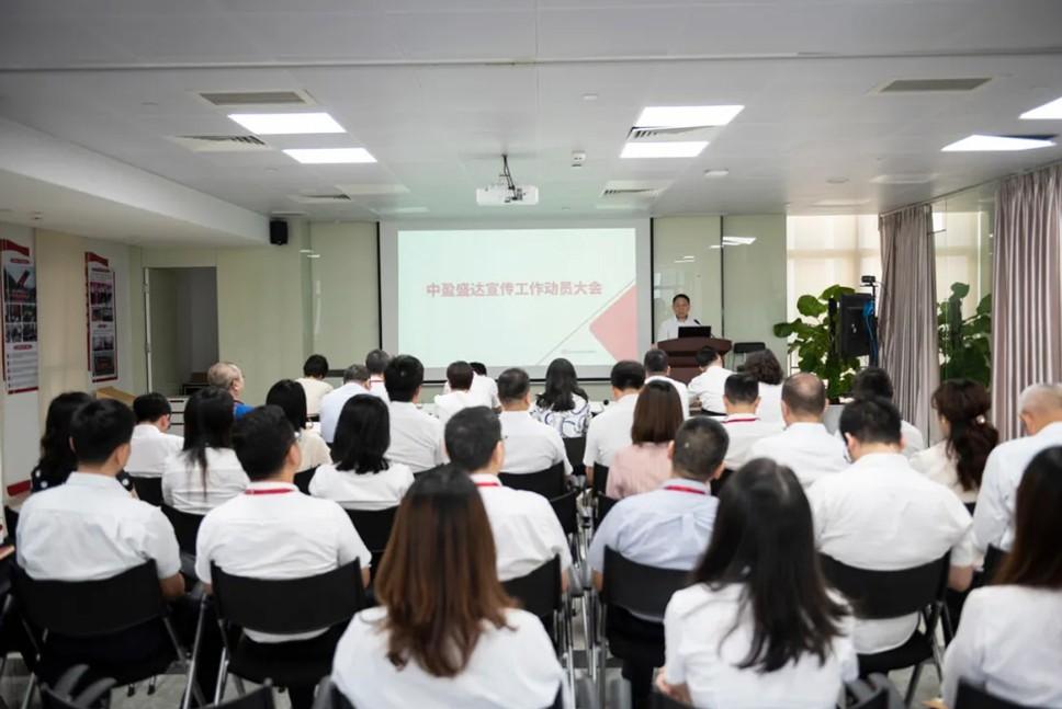 抓宣傳 凝共識 促發展——中盈盛達召開宣傳工作會議