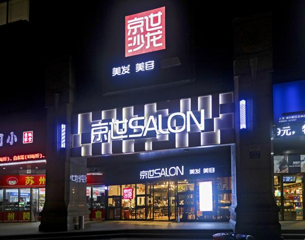 京世沙龙(金高店)