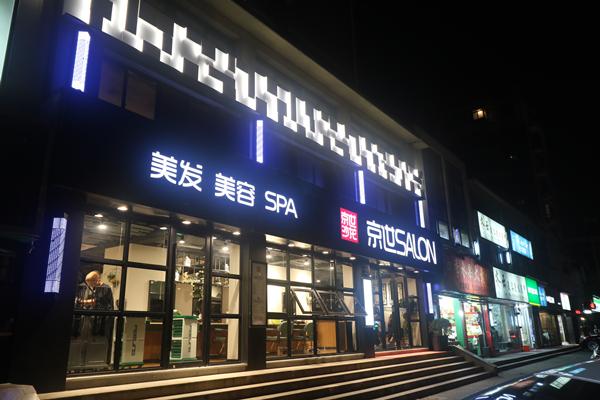 京世沙龙(虹井店)