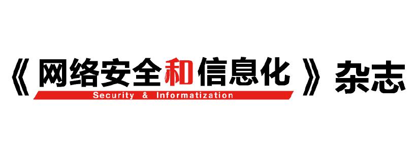 《网络安全和信息化》杂志