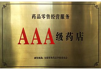 药品零售经营服务AAA级贝博论坛