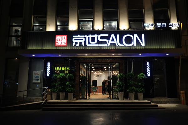京世沙龙(宜山店)