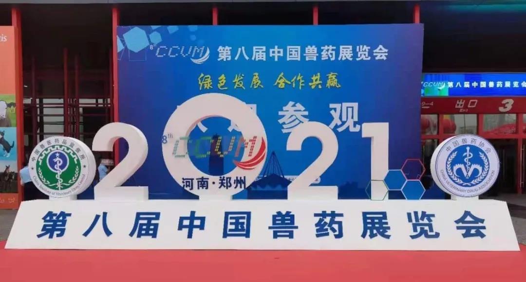 立行见远,追求卓越|青岛立见(2021) 第八届中国兽药展览会盛展圆满成功!