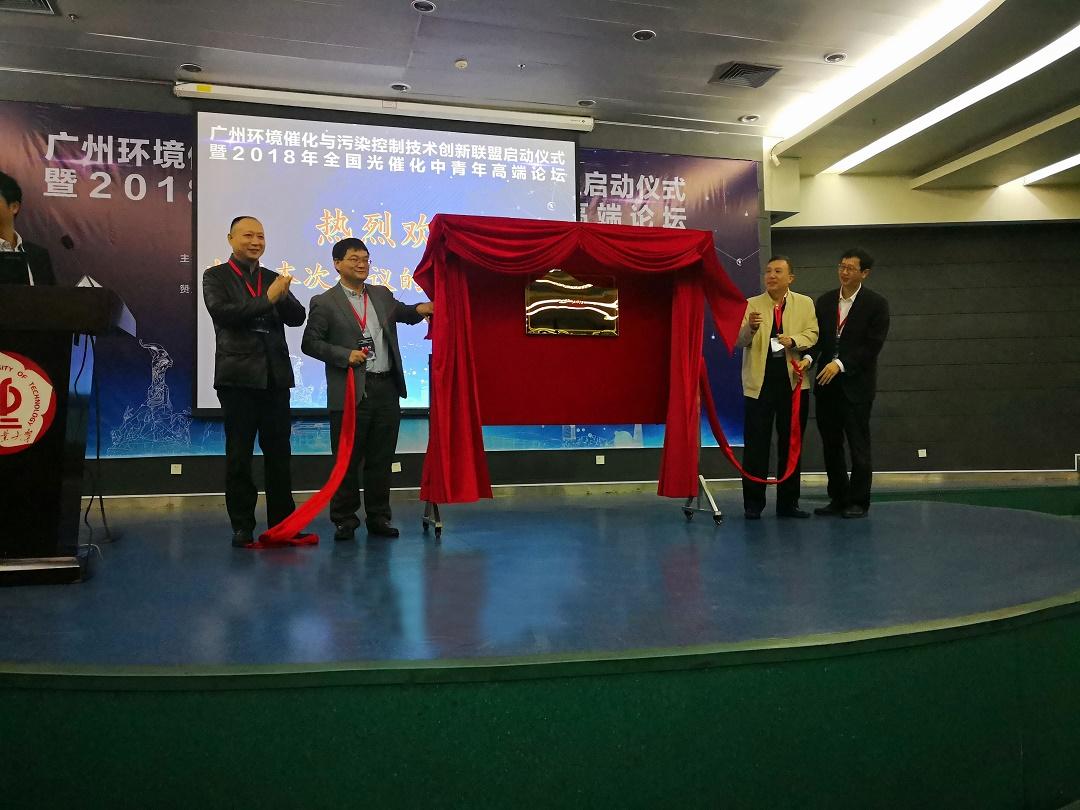 广州环境催化与污染控制技术创新联盟启动仪式暨2018年全国光催化中青年高端论坛举行