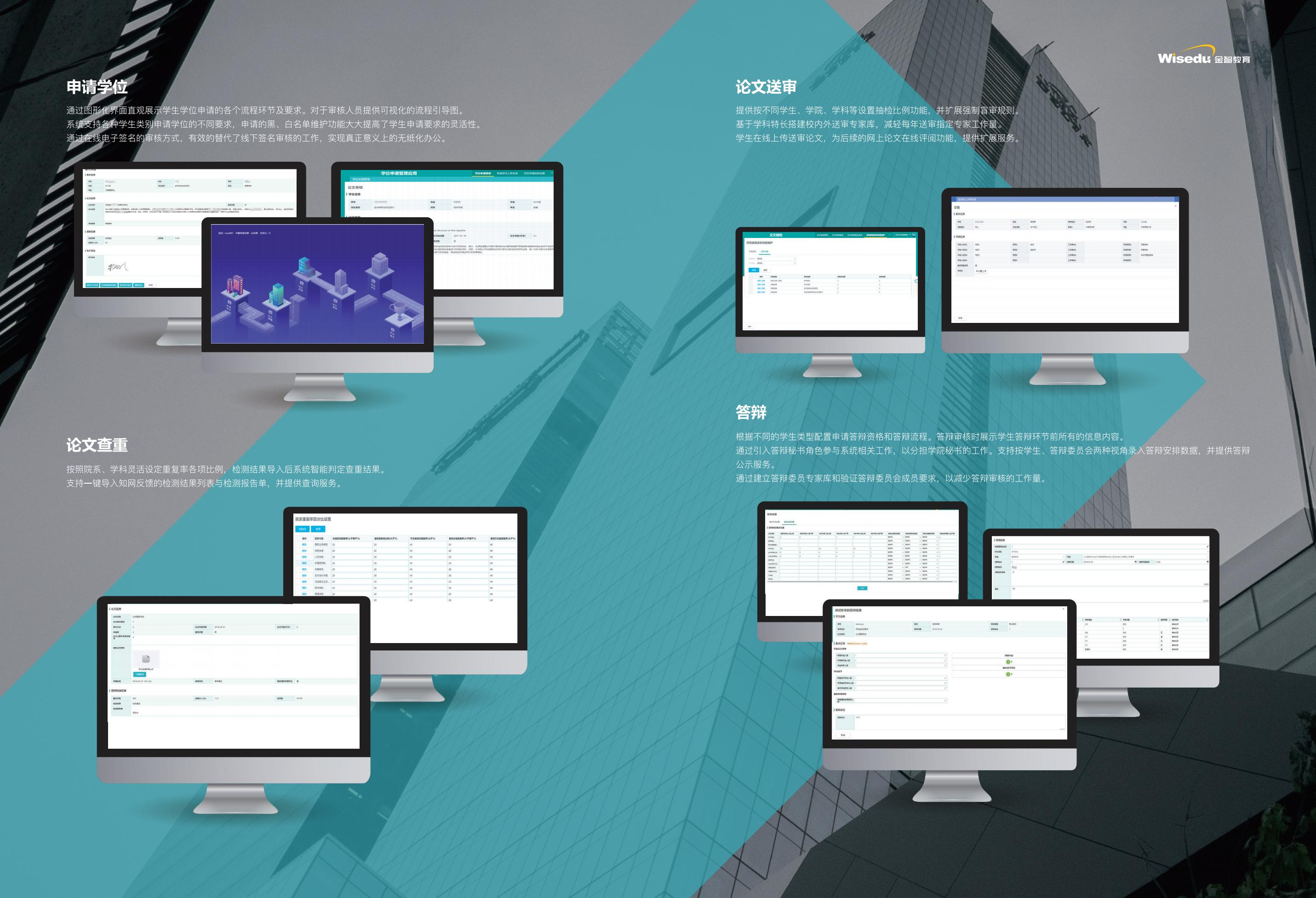 研究生管理系統