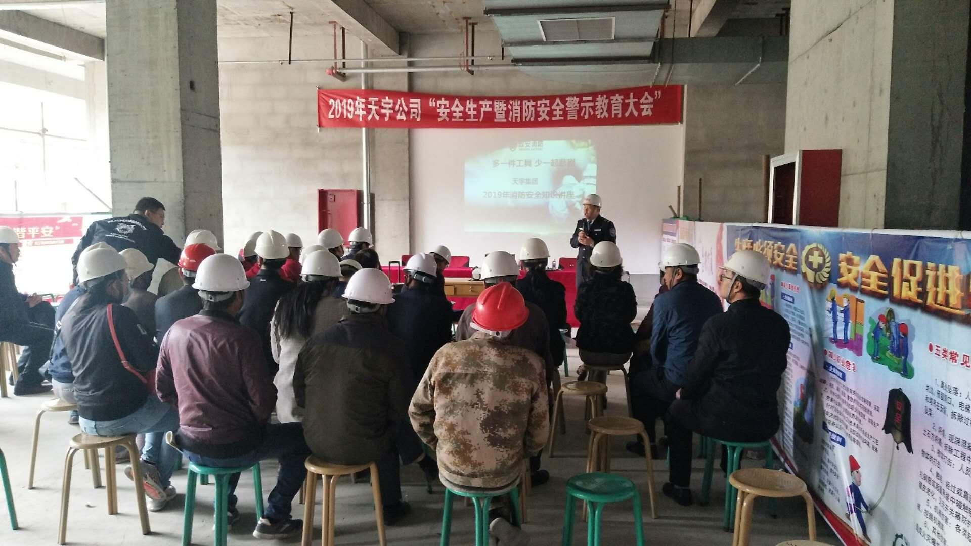 库尔勒天宇建设公司开展消防安全培训
