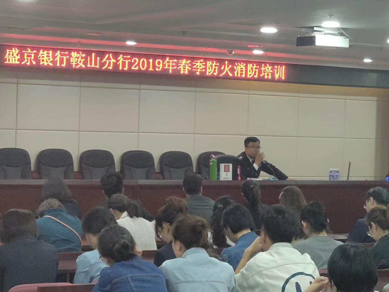 政安消防为盛京银行鞍山分行开展2019年春季防火消防培训