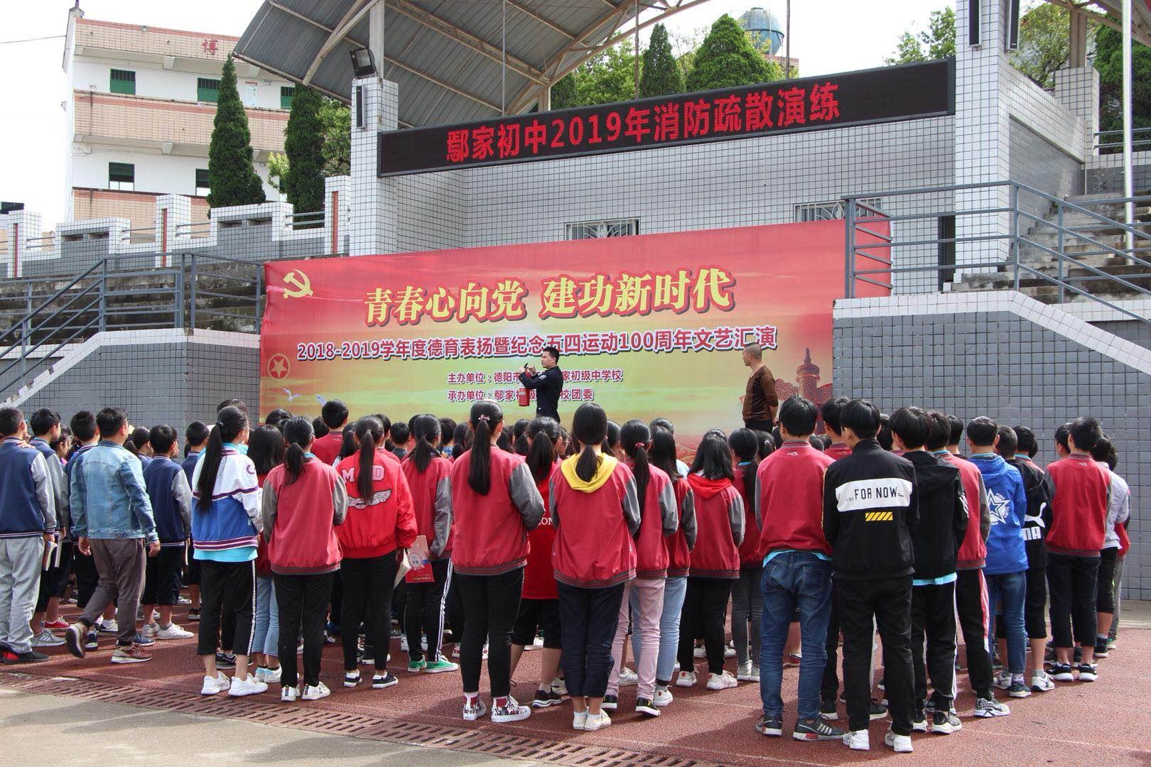 罗江鄢家中学开展2019年上学期消防安全培训