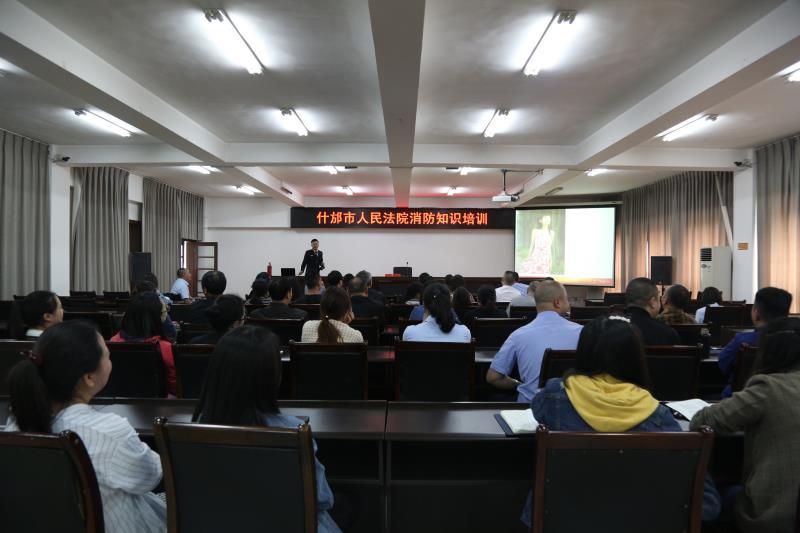 什邡市人民法院开展2019年上半年消防安全培训