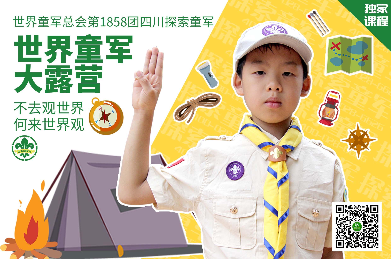 【露营体验】世界童军大露营