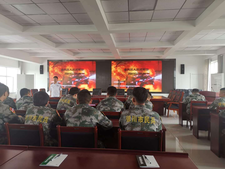 银川市金凤区人民武装部开展消防安全培训